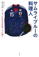 サムライブルーの料理人 : サッカー日本代表専属シェフの戦い