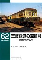 三岐鉄道の車輌たち