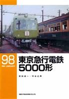 東京急行電鉄5000形