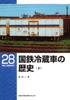 国鉄冷蔵車の歴史(下)
