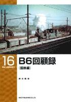 B6回顧録(国鉄編)