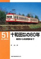 十和田観光電鉄の80年