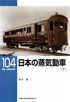 日本の蒸気動車(下)