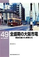 全盛期の大阪市電