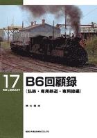 B6回顧録(私鉄・専用鉄道・専用線編)