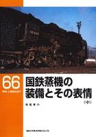 国鉄蒸機の装備とその表情(中)