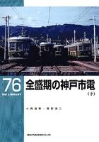 全盛期の神戸市電(下)