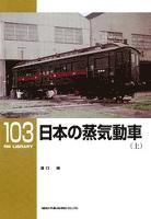 日本の蒸気動車(上)