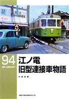 江ノ電旧型連接車物語