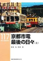 京都市電最後の日々(上)