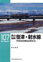 富山地鉄 笹津・射水線