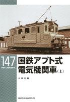 国鉄アプト式電気機関車(上)