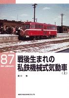 戦後生まれの私鉄機械式気動車(上)