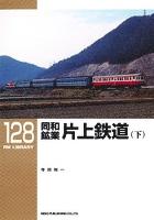 同和鉱業 片上鉄道(下)