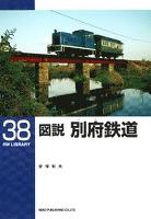 図説 別府鉄道