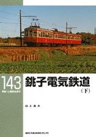 銚子電気鉄道(下)