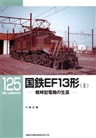 国鉄EF13形(上)