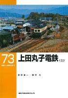 上田丸子電鉄(上)