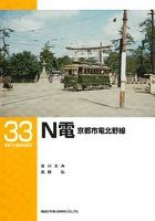 N電京都市電北野線