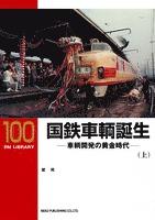 国鉄車輌誕生(上)