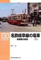 名鉄岐阜線の電車(下)