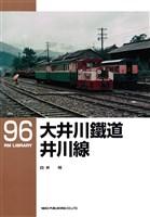 大井川鐵道 井川線
