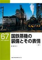 国鉄蒸機の装備とその表情(下)