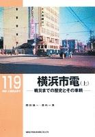 横浜市電(上)