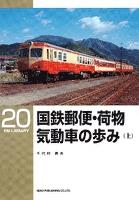 国鉄郵便・荷物気動車の歩み(上)
