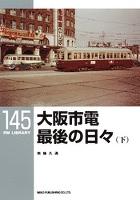 大阪市電 最後の日々(下)