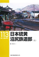 日本硫黄沼尻鉄道部(上)
