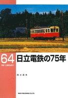 日立電鉄の75年