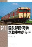国鉄郵便・荷物気動車の歩み(下)
