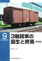 3軸貨車の誕生と終焉(戦後編)