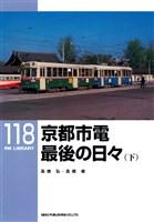京都市電最後の日々(下)