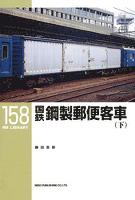 国鉄鋼製郵便客車〈下〉