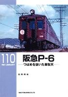 阪急P-6