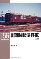国鉄鋼製郵便客車(上)