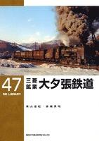三菱鉱業大夕張鉄道