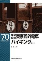 昭和10年東京郊外電車ハイキング(上)