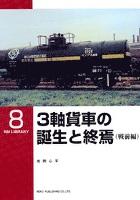 3軸貨車の誕生と終焉(戦前編)