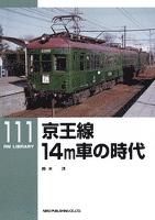 京王線14m車の時代