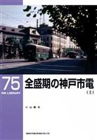 全盛期の神戸市電(上)