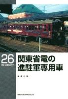 関東省電の進駐軍専用車