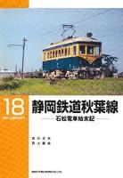 静岡鉄道秋葉線