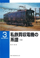 私鉄買収電機の系譜(上)