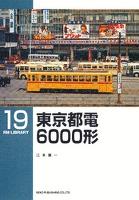 東京都電6000形
