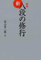 剣道 新・八段の修行