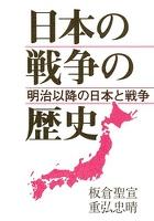 日本の戦争の歴史 明治以降の日本と戦争