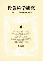 授業科学研究 6